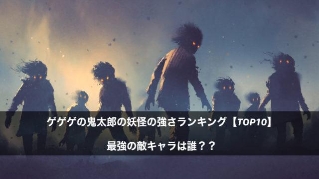 ゲゲゲの鬼太郎の妖怪の強さランキング【TOP10】