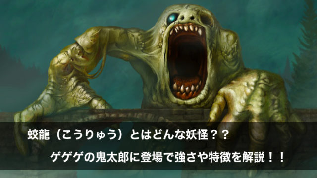 蛟龍(こうりゅう)