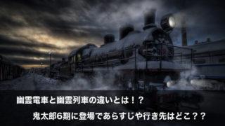 幽霊電車と幽霊列車の違い
