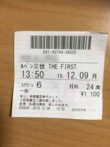 映画『ルパン三世 THE FIRST』のチケット