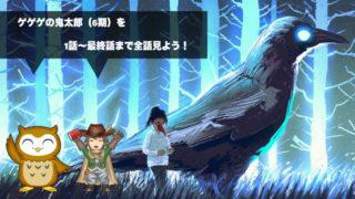 ゲゲゲの鬼太郎(6期)1話〜最終話の動画を無料視聴する方法