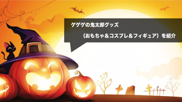 ゲゲゲの鬼太郎グッズ(おもちゃ&コスプレ&フィギュア)