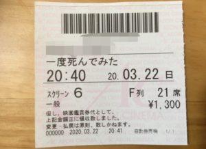 映画『一度死んでみた』のチケット