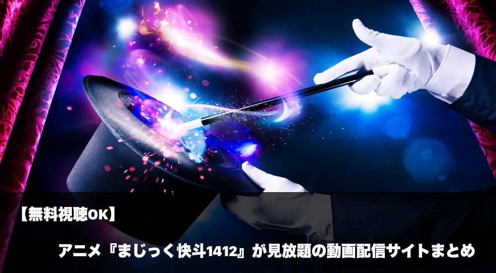 アニメ『まじっく快斗1412』が見放題の動画配信サイト