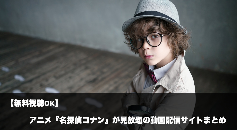 【無料視聴OK】アニメ『名探偵コナン』が見放題の動画配信サイト