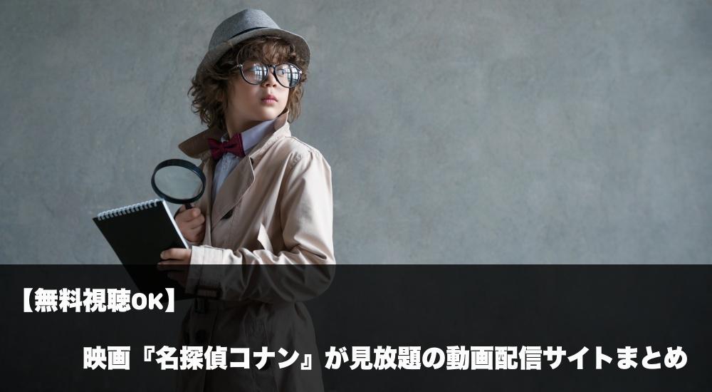 【無料視聴OK】映画『名探偵コナン』が見放題の動画配信サイト