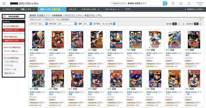『DMM DVD/CDレンタル』で映画『名探偵コナン』を視聴する