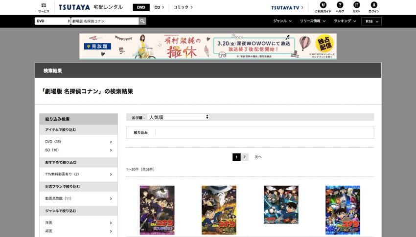 『TSUTAYA DISCAS』で映画『名探偵コナン』を視聴する