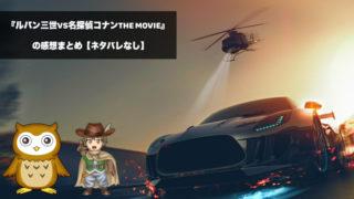 映画『ルパン三世VS名探偵コナンTHE MOVIE』の感想