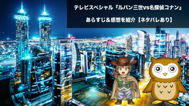 テレビスペシャル『ルパン三世VS名探偵コナン』の感想ネタバレ