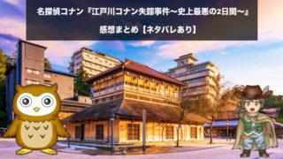名探偵コナン『江戸川コナン失踪事件〜史上最悪の2日間〜』