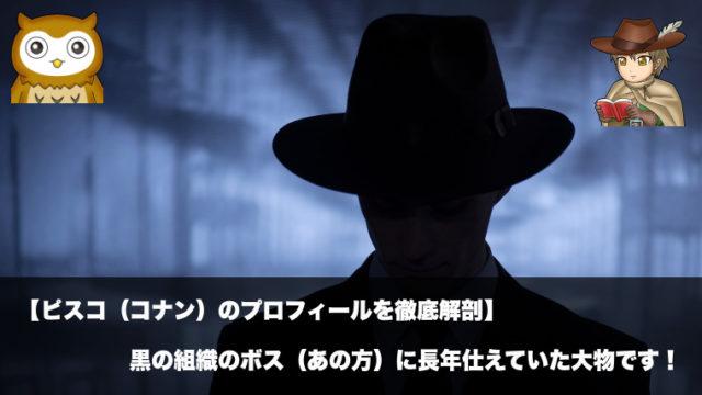 ピスコ(名探偵コナン)