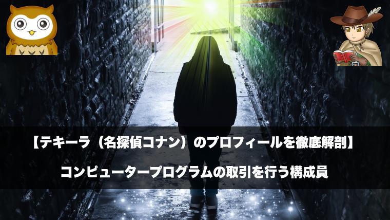 テキーラ(名探偵コナン)