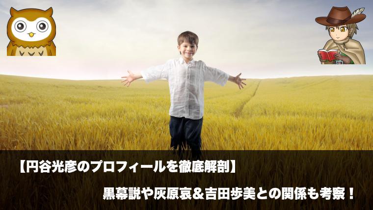 【円谷光彦の声優&プロフィール】黒幕説や灰原哀との関係も考察!