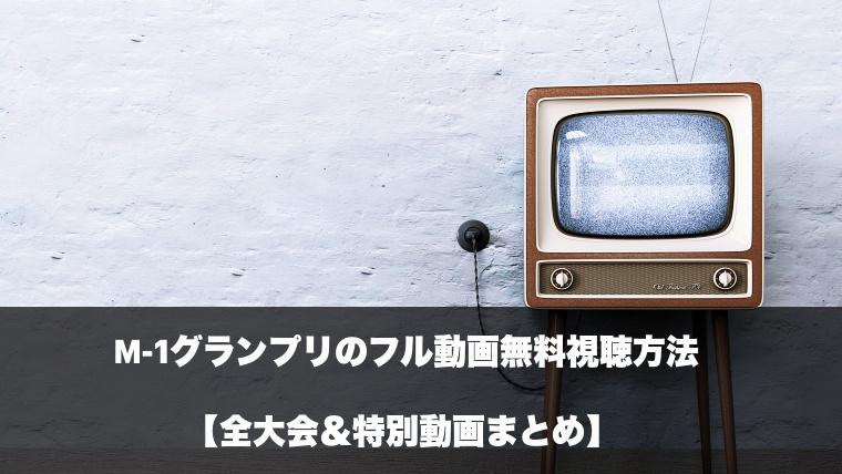 M-1グランプリのフル動画無料視聴方法