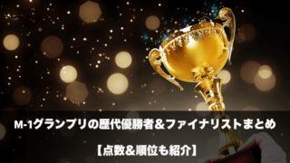 M-1グランプリの歴代優勝者&ファイナリスト