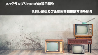 M-1グランプリ2020の放送日程や見逃し配信&フル動画無料視聴方法
