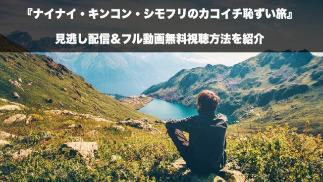 ナイナイ・キンコン・シモフリのカコイチ恥ずい旅の見逃し配信&フル動画無料視聴方法