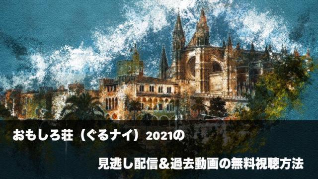 おもしろ荘(ぐるナイ)2021の見逃し配信&過去動画の無料視聴方法