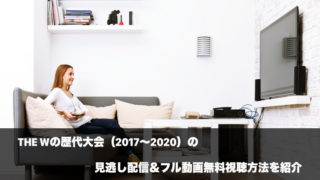 THE Wの歴代大会(2017〜2020)の見逃し配信&フル動画無料視聴方法